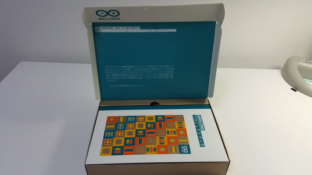 The Arduino Starter Kit 箱の中身1