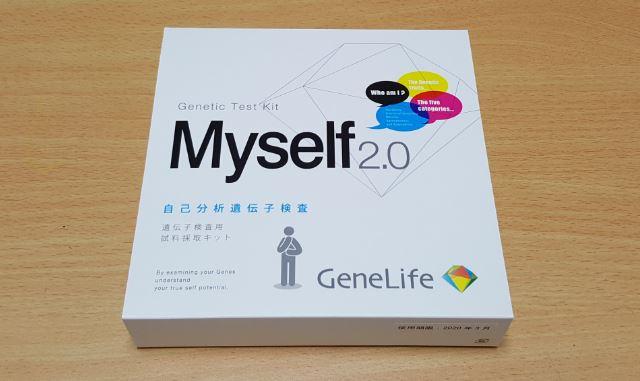 Myself2.0の箱